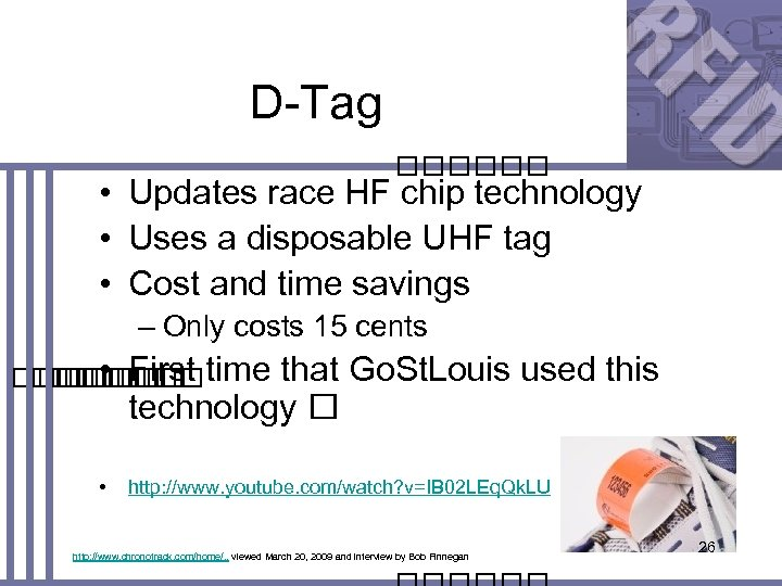 D-Tag • Updates race HF chip technology • Uses a disposable UHF tag •
