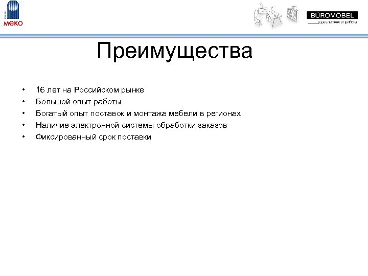 Преимущества • • • 16 лет на Российском рынке Большой опыт работы Богатый опыт