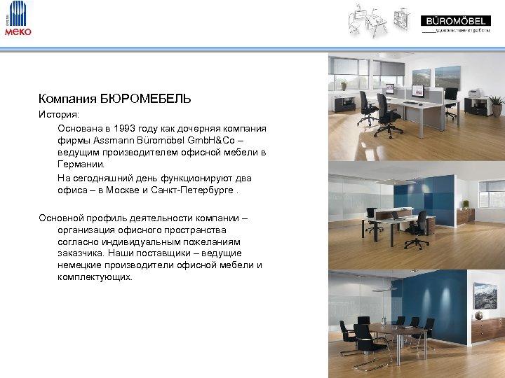 Компания БЮРОМЕБЕЛЬ История: Основана в 1993 году как дочерняя компания фирмы Assmann Büromöbel Gmb.