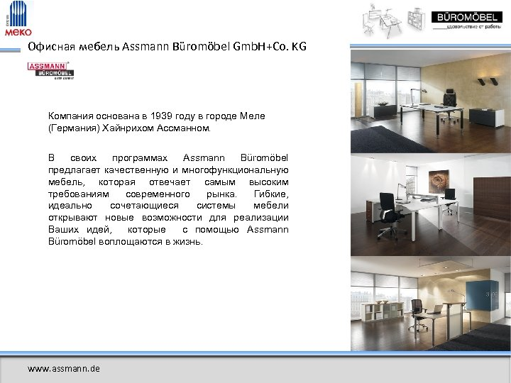 Офисная мебель Assmann Büromöbel Gmb. H+Co. KG Компания основана в 1939 году в городе