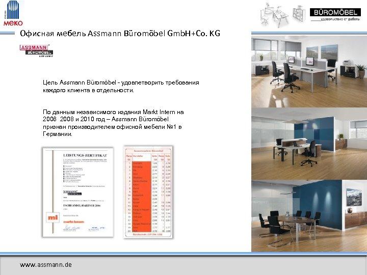Офисная мебель Assmann Büromöbel Gmb. H+Co. KG Цель Assmann Büromöbel - удовлетворить требования каждого