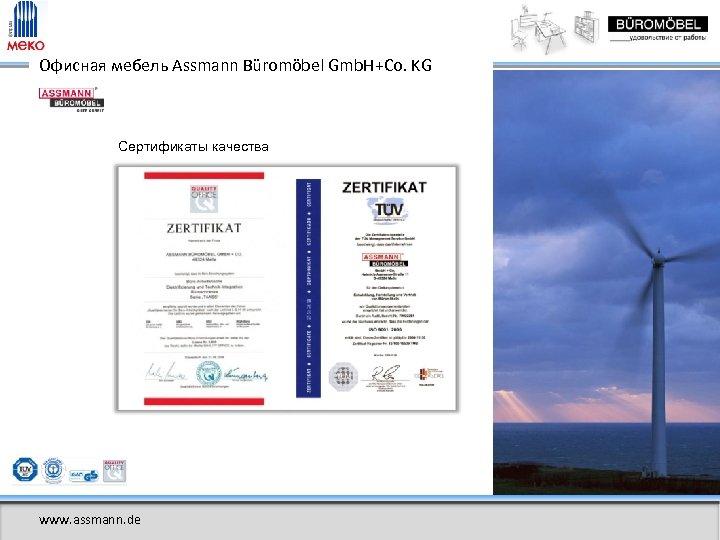 Офисная мебель Assmann Büromöbel Gmb. H+Co. KG Сертификаты качества www. assmann. de
