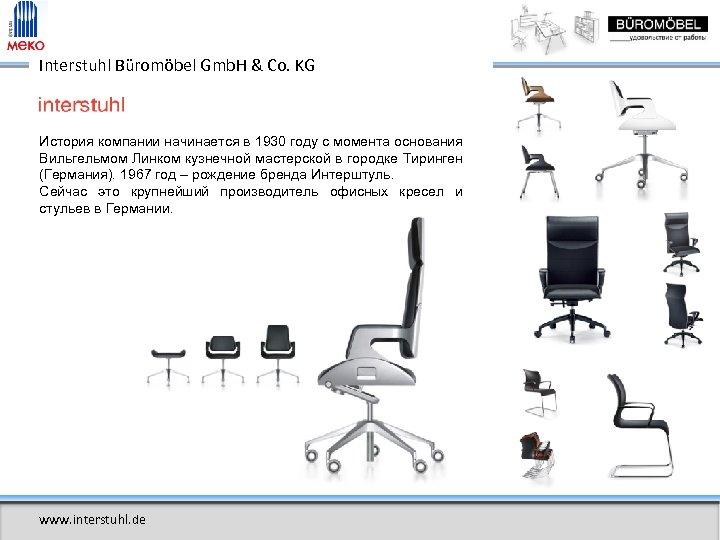 Interstuhl Büromöbel Gmb. H & Co. KG История компании начинается в 1930 году с