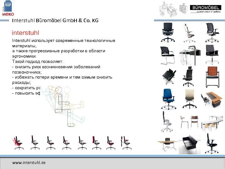 Interstuhl Büromöbel Gmb. H & Co. KG Interstuhl использует современные технологичные материалы, а также