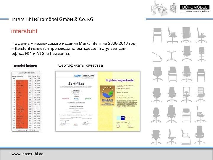 Interstuhl Büromöbel Gmb. H & Co. KG По данным независимого издания Markt Intern на