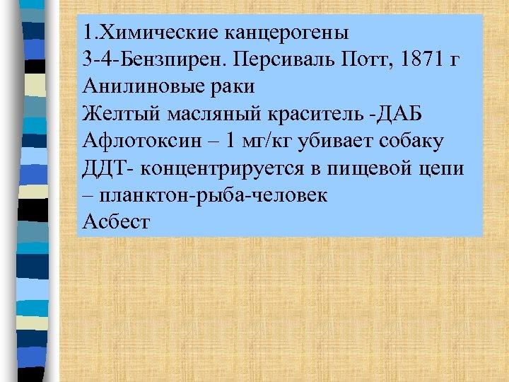 1. Химические канцерогены 3 -4 -Бензпирен. Персиваль Потт, 1871 г Анилиновые раки Желтый масляный
