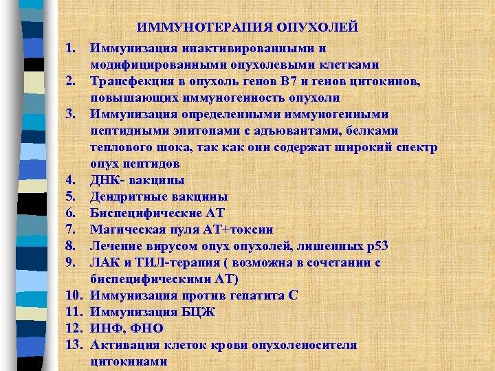 ИММУНОТЕРАПИЯ ОПУХОЛЕЙ 1. 2. 3. 4. 5. 6. 7. 8. 9. 10. 11. 12.