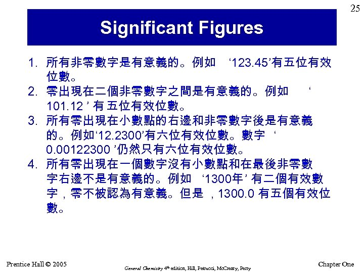 25 Significant Figures 1. 所有非零數字是有意義的。例如 ' 123. 45'有五位有效 位數。 2. 零出現在二個非零數字之間是有意義的。例如 ' 101. 12