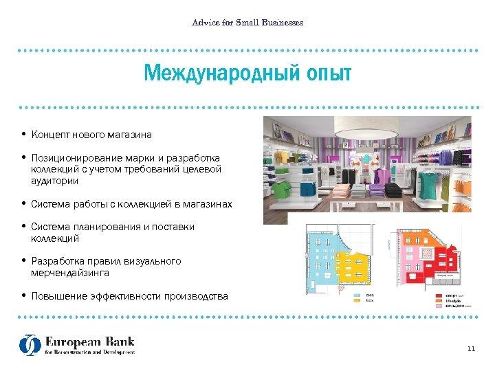 Advice for Small Businesses Международный опыт • Концепт нового магазина • Позиционирование марки и