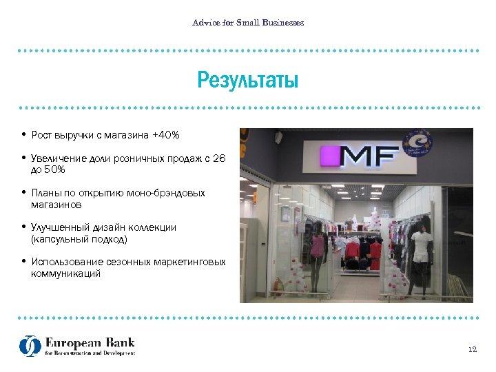 Advice for Small Businesses Результаты • Рост выручки с магазина +40% • Увеличение доли