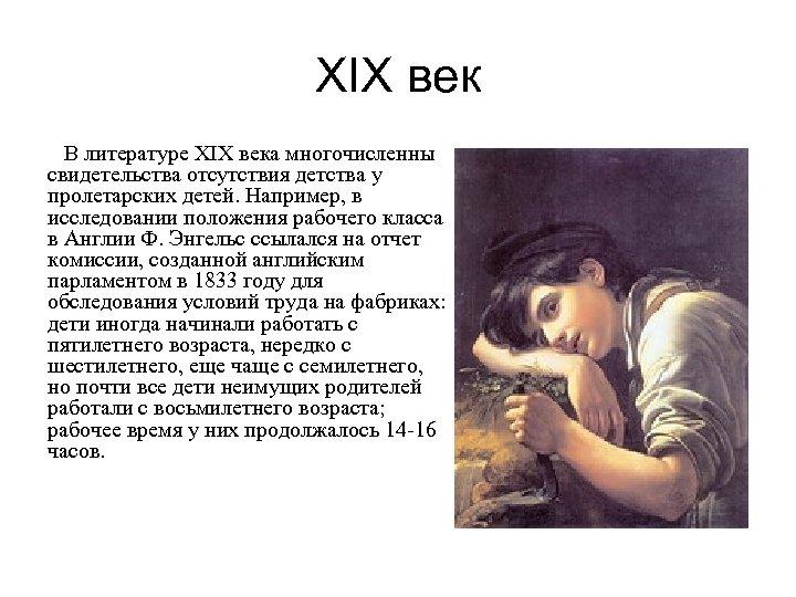 XIX век В литературе XIX века многочисленны свидетельства отсутствия детства у пролетарских детей. Например,