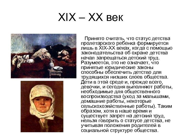 XIX – XX век Принято считать, что статус детства пролетарского ребенка формируется лишь в