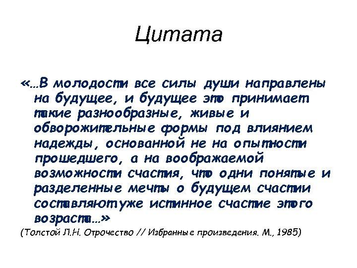 Цитата «…В молодости все силы души направлены на будущее, и будущее это принимает такие