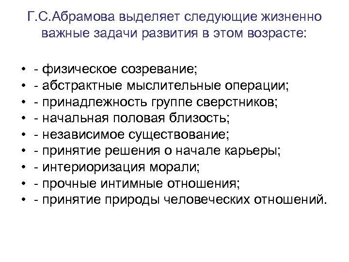 Г. С. Абрамова выделяет следующие жизненно важные задачи развития в этом возрасте: • •