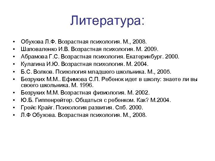 Литература: • • • Обухова Л. Ф. Возрастная психология. М. , 2008. Шаповаленко И.