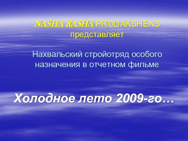 NASHA RASHA PRODAKSHENS представляет Нахвальский стройотряд особого назначения в отчетном фильме Холодное лето 2009