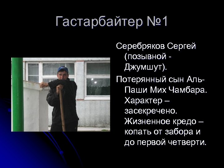 Гастарбайтер № 1 Серебряков Сергей (позывной Джумшут). Потерянный сын Аль. Паши Мих Чамбара. Характер