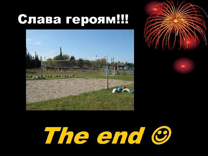 Слава героям!!! The end