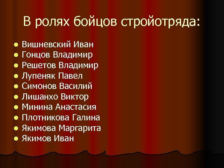 В ролях бойцов стройотряда: l l l l l Вишневский Иван Гонцов Владимир Решетов