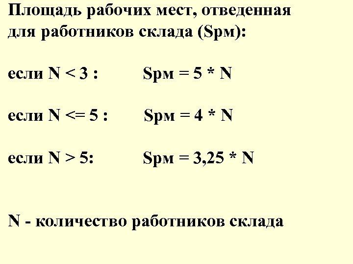 Площадь рабочих мест, отведенная для работников склада (Spм): если N < 3 : Spм