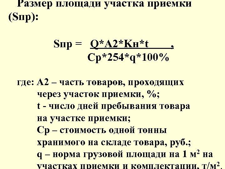 Размер площади участка приемки (Sпр): Sпр = Q*A 2*Kн*t , Cp*254*q*100% где: А 2