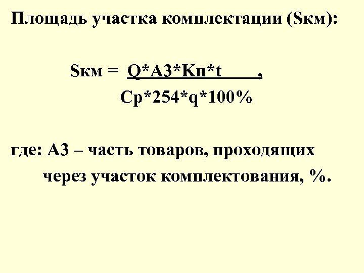 Площадь участка комплектации (Sкм): Sкм = Q*A 3*Kн*t , Cp*254*q*100% где: A 3 –