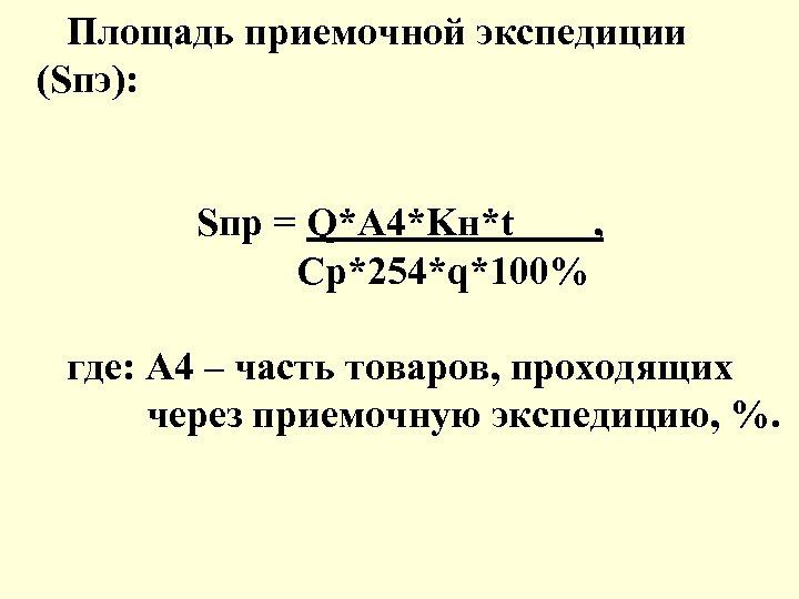 Площадь приемочной экспедиции (Sпэ): Sпр = Q*A 4*Kн*t , Cp*254*q*100% где: A 4 –