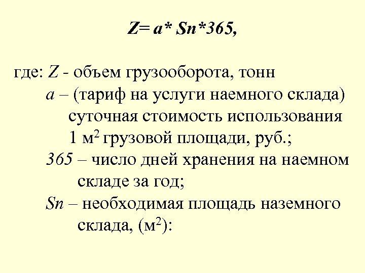Z= а* Sn*365, где: Z - объем грузооборота, тонн а – (тариф на услуги