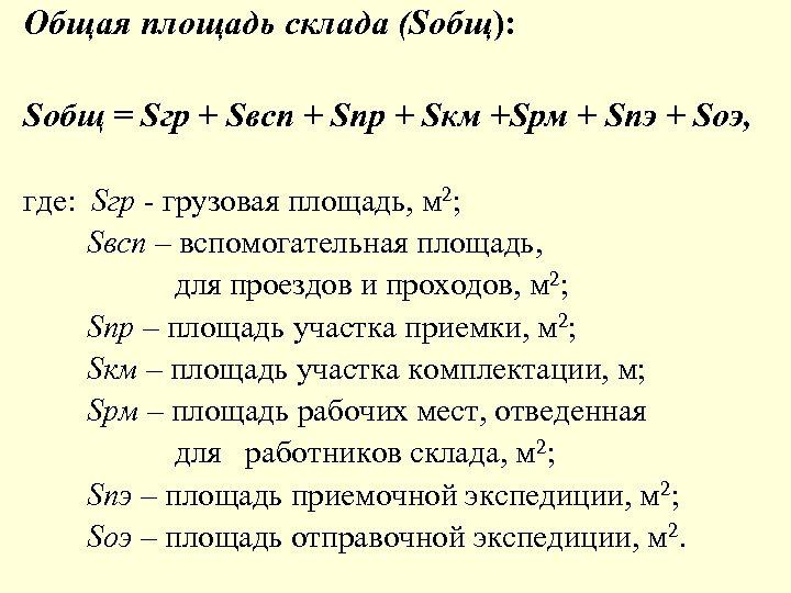 Общая площадь склада (Sобщ): Sобщ = Sгр + Sвсп + Sпр + Sкм +Sрм