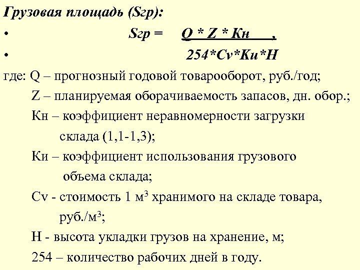 Грузовая площадь (Sгр): • Sгр = • Q * Z * Кн , 254*Cv*Kи*H
