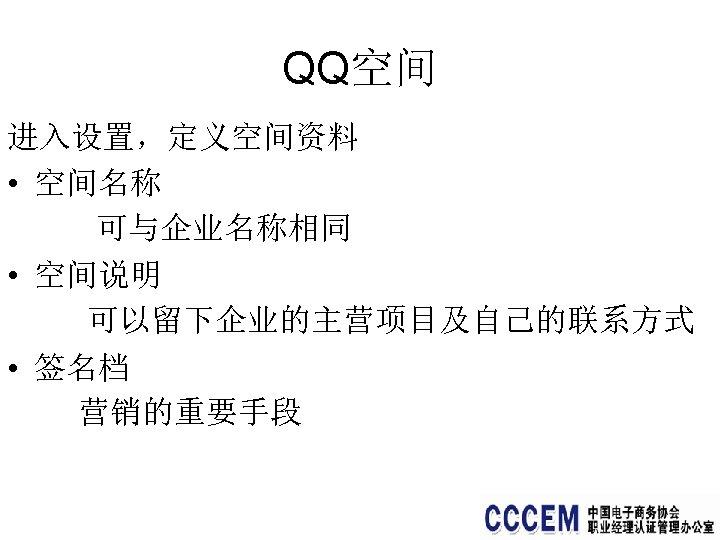 QQ空间 进入设置,定义空间资料 • 空间名称 可与企业名称相同 • 空间说明 可以留下企业的主营项目及自己的联系方式 • 签名档 营销的重要手段