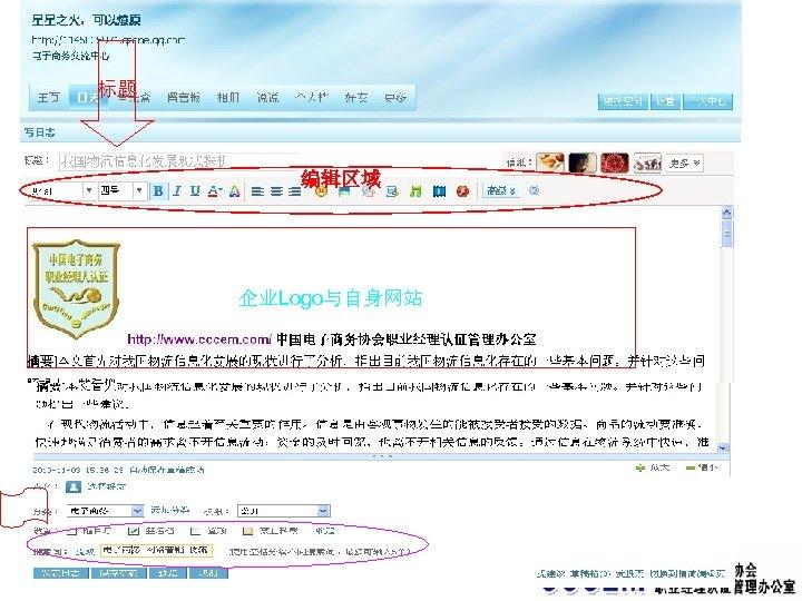 标题 编辑区域 企业Logo与自身网站