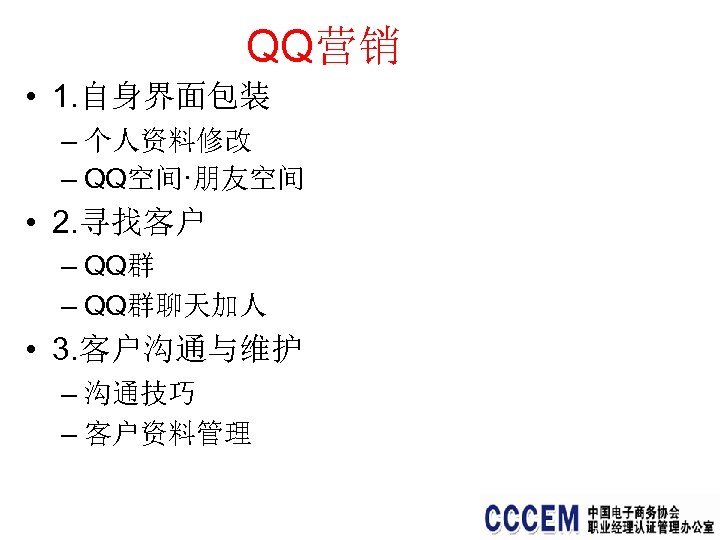 QQ营销 • 1. 自身界面包装 – 个人资料修改 – QQ空间·朋友空间 • 2. 寻找客户 – QQ群聊天加人 •