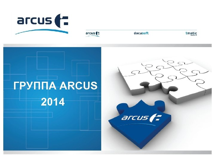 ГРУППА ARCUS 2014