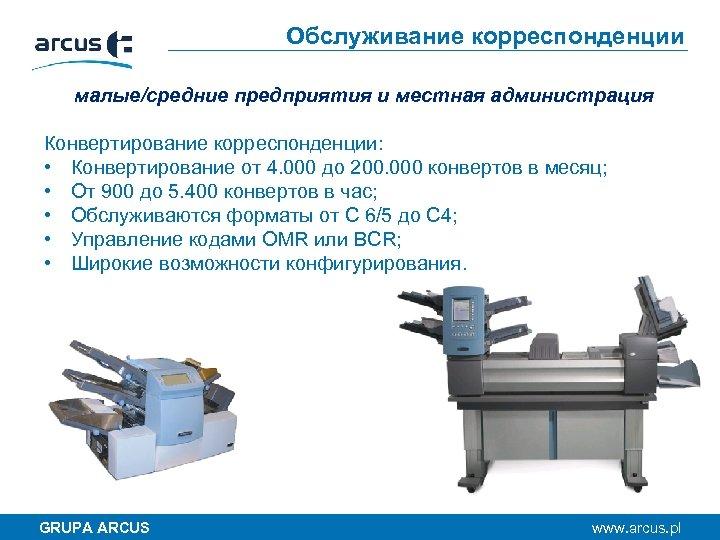 Обслуживание корреспонденции малые/средние предприятия и местная администрация Конвертирование корреспонденции: • Конвертирование от 4. 000
