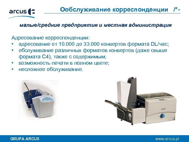 Oобслуживание корреспонденции /*малые/средние предприятия и местная администрация Адресование корреспонденции: • адресование от 10. 000