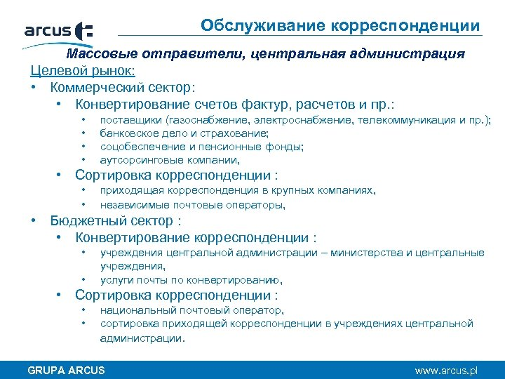 Обслуживание корреспонденции Массовые отправители, центральная администрация Целевой рынок: • Коммерческий сектор: • Конвертирование счетов