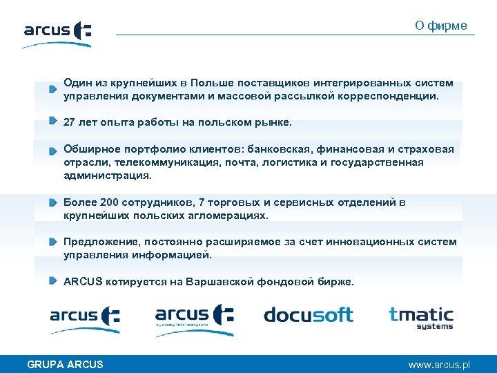 О фирме Один из крупнейших в Польше поставщиков интегрированных систем управления документами и массовой