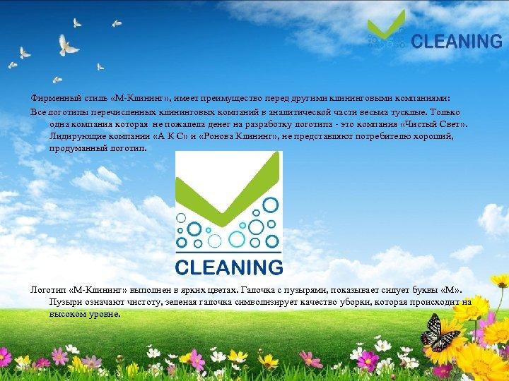 Фирменный стиль «М Клининг» , имеет преимущество перед другими клининговыми компаниями: Все логотипы перечисленных