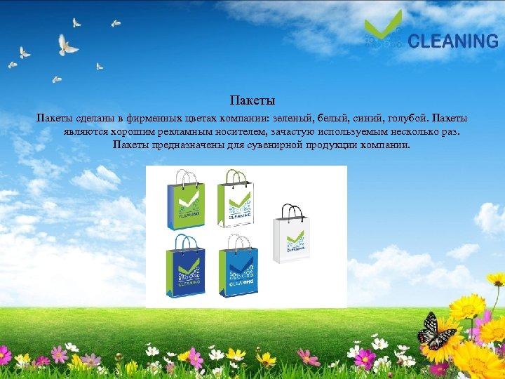 Пакеты сделаны в фирменных цветах компании: зеленый, белый, синий, голубой. Пакеты являются хорошим рекламным