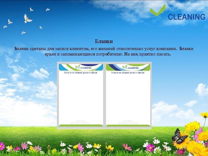 Бланки сделаны для записи клиентом, его желаний относительно услуг компании. Бланки яркие и запоминающиеся