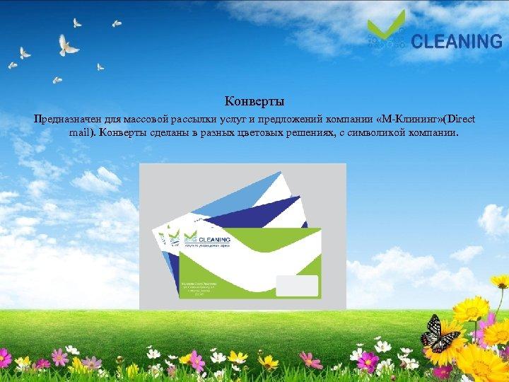 Конверты Предназначен для массовой рассылки услуг и предложений компании «М Клининг» (Direct mail). Конверты