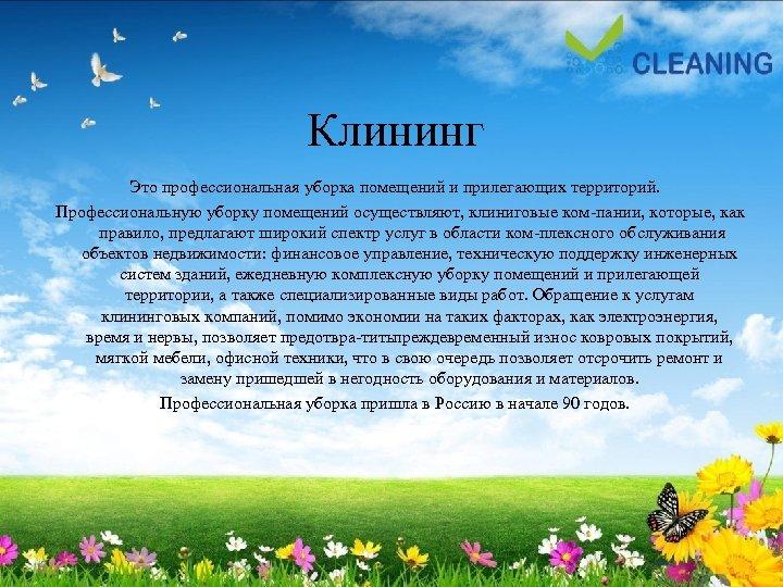 Клининг Это профессиональная уборка помещений и прилегающих территорий. Профессиональную уборку помещений осуществляют, клиниговые ком
