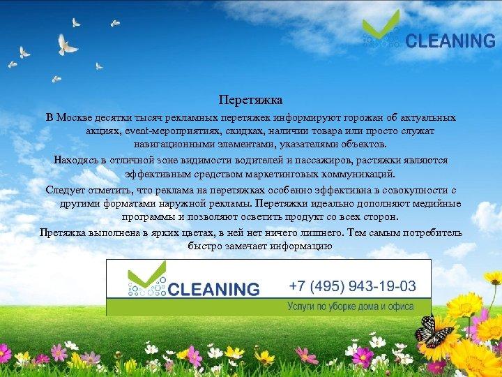 Перетяжка В Москве десятки тысяч рекламных перетяжек информируют горожан об актуальных акциях, event мероприятиях,