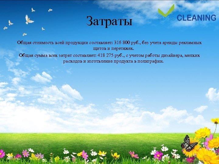 Затраты Общая стоимость всей продукции составляет: 316 800 руб. , без учета аренды рекламных
