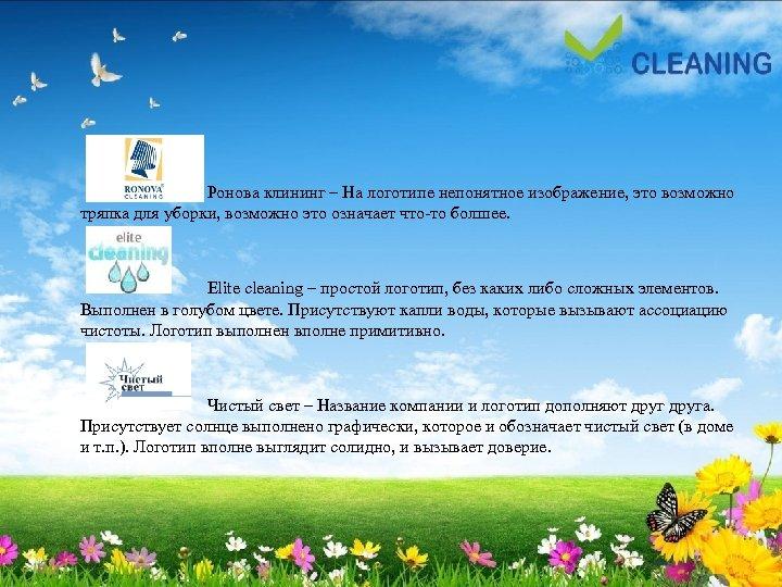 Ронова клининг – На логотипе непонятное изображение, это возможно тряпка для уборки, возможно