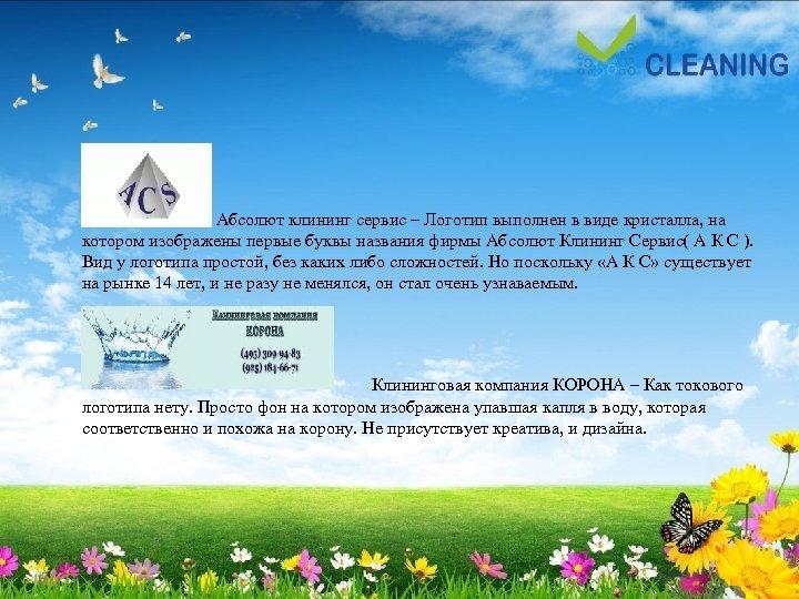 Абсолют клининг сервис – Логотип выполнен в виде кристалла, на котором изображены первые