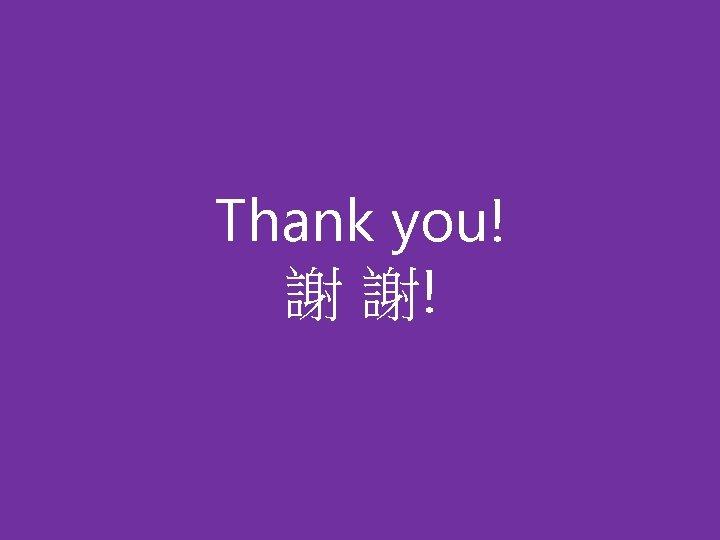 Thank you! 謝 謝!