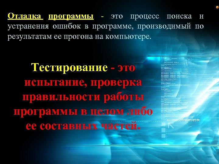 Отладка программы - это процесс поиска и устранения ошибок в программе, производимый по результатам