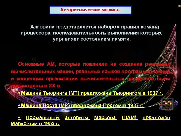 Алгоритмические машины Алгоритм представляется набором правил команд процессора, последовательность выполнения которых управляет состоянием памяти.
